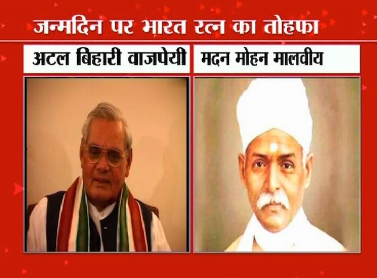 Awarding Bharat Ratna to Atal Bihari Vajpayee, Madan Mohan