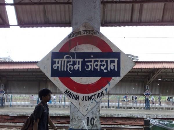 mahim-station-big-image-1-wikipedia_1433403068_725x725