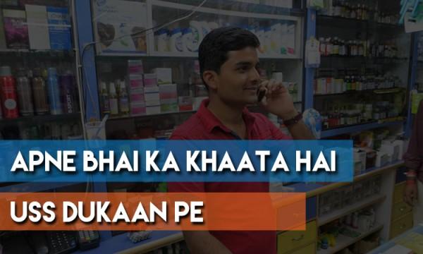 bhai ka khaata hai