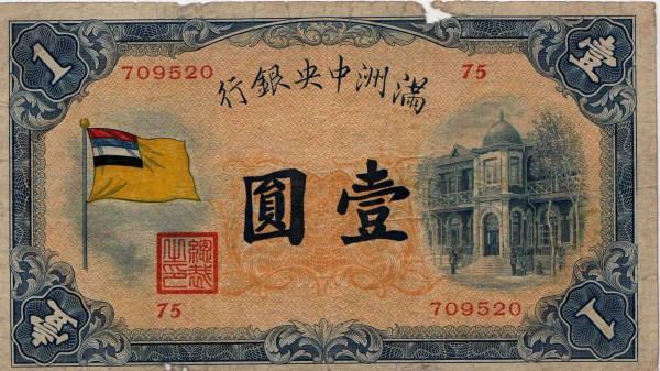 Bank_of_Manchukuo_1Yuan_1932