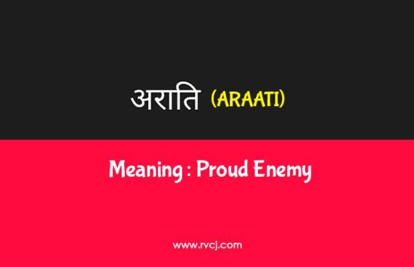 15 Toughest Hindi Words Most Of You Have Never Heard About - RVCJ Media